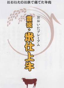 豊後米仕上牛ロゴ